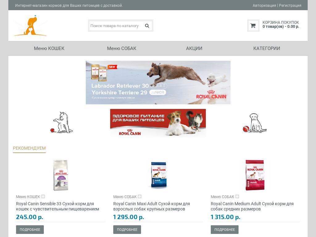 Скриншот интернет-магазина taisim.ru