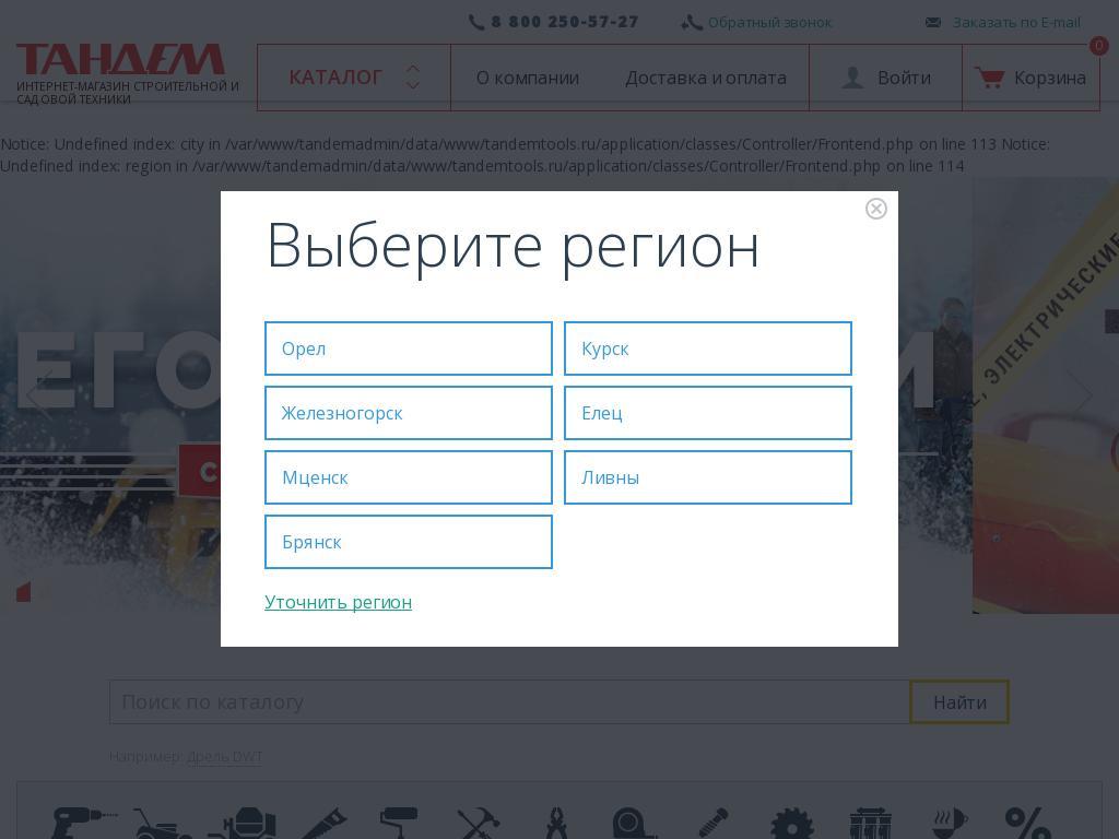логотип tandemtools.ru