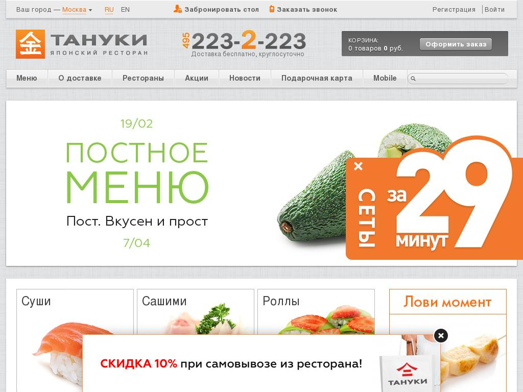 логотип tanuki.ru