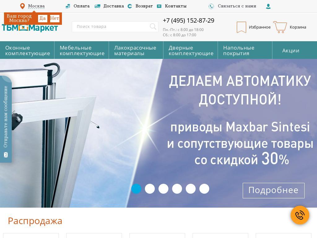 логотип tbmmarket.ru