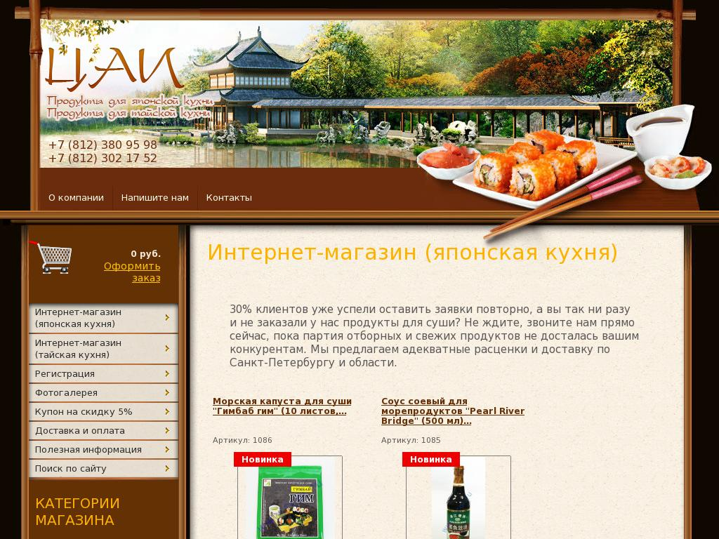 логотип tcai.ru
