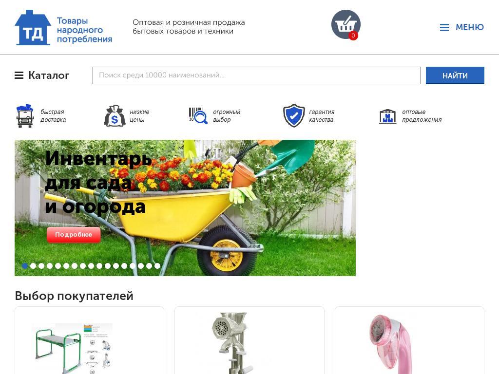 логотип td-tnp.ru