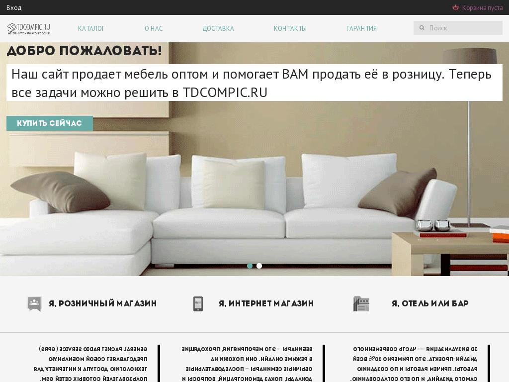 отзывы о tdcompic.ru