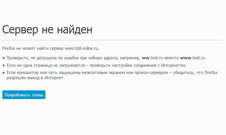 логотип tdd-online.ru