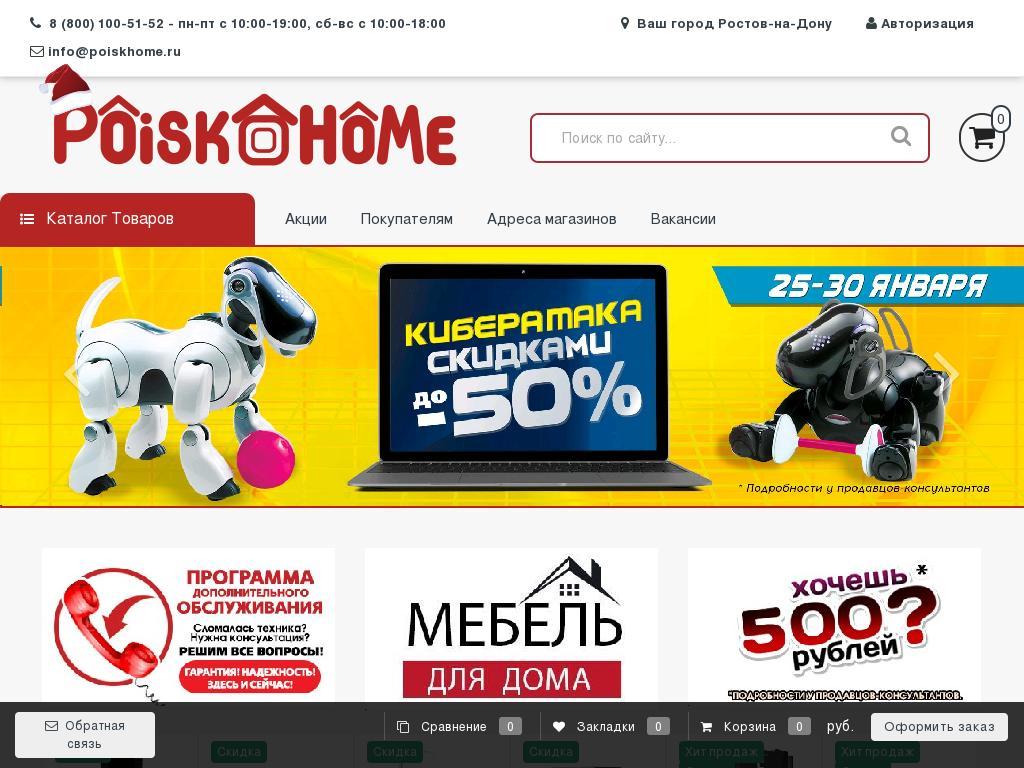 логотип tdpoisk.ru