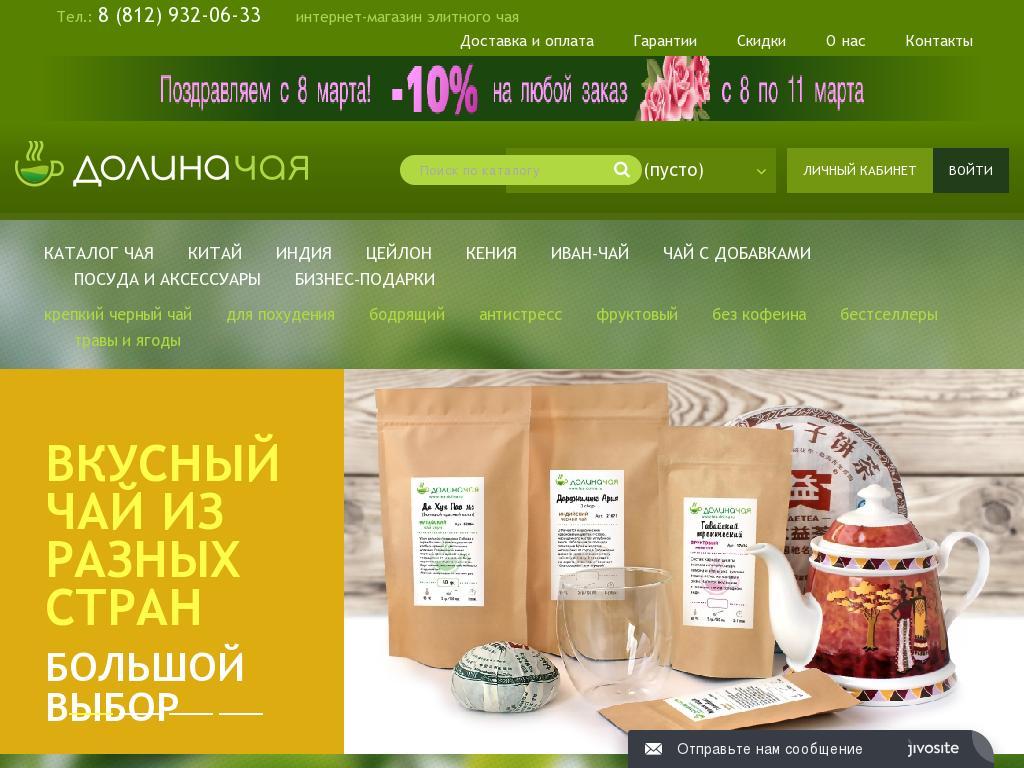 Скриншот интернет-магазина tea-dolina.ru