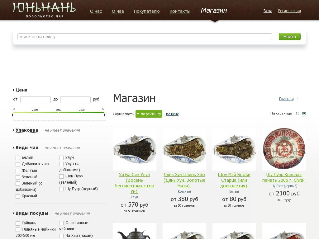 промокоды и скидки в tea58.ru