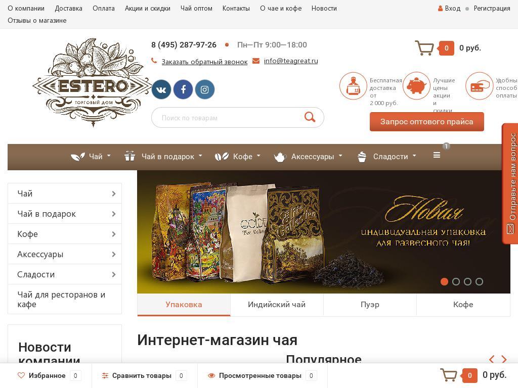 логотип teagreat.ru