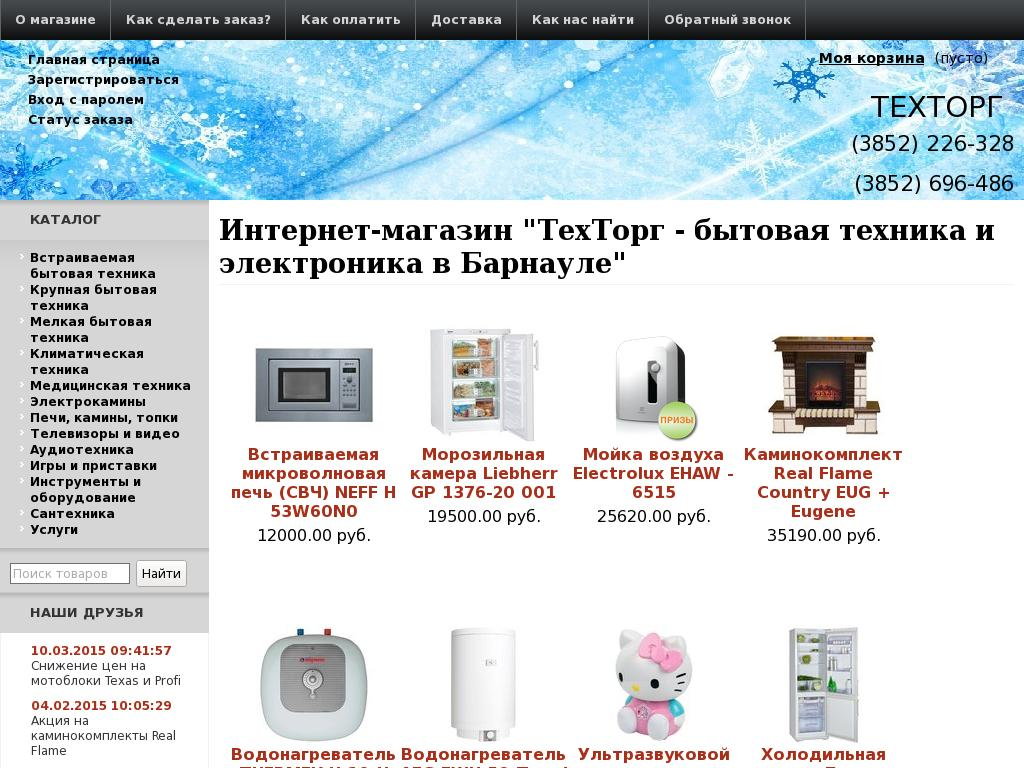 логотип tech-torg.ru