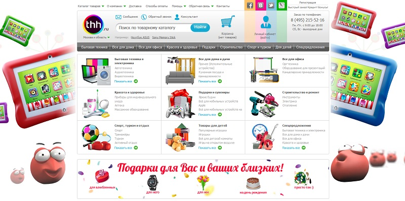 логотип techhome.ru