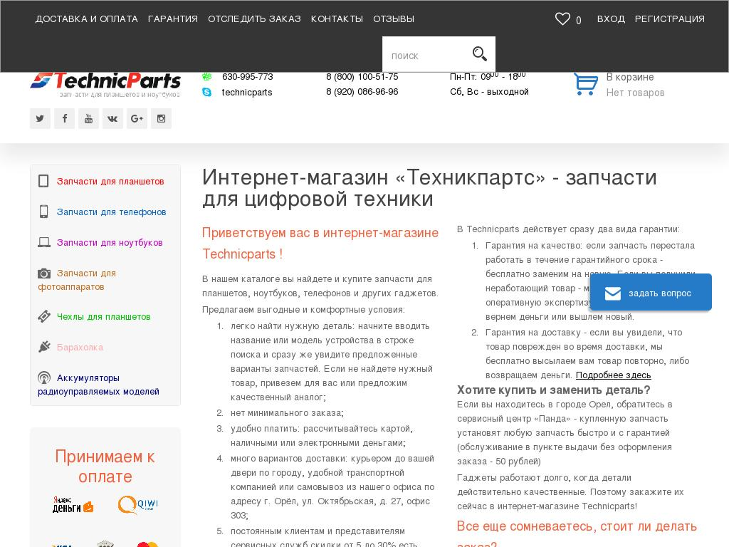логотип technicparts.ru