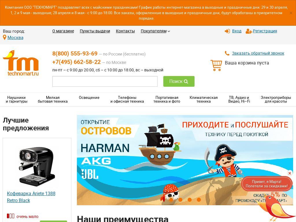 логотип technomart.ru