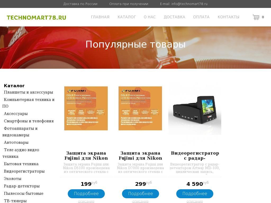 логотип technomart78.ru