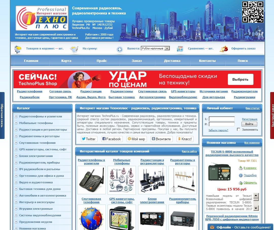 логотип technoplus.ru