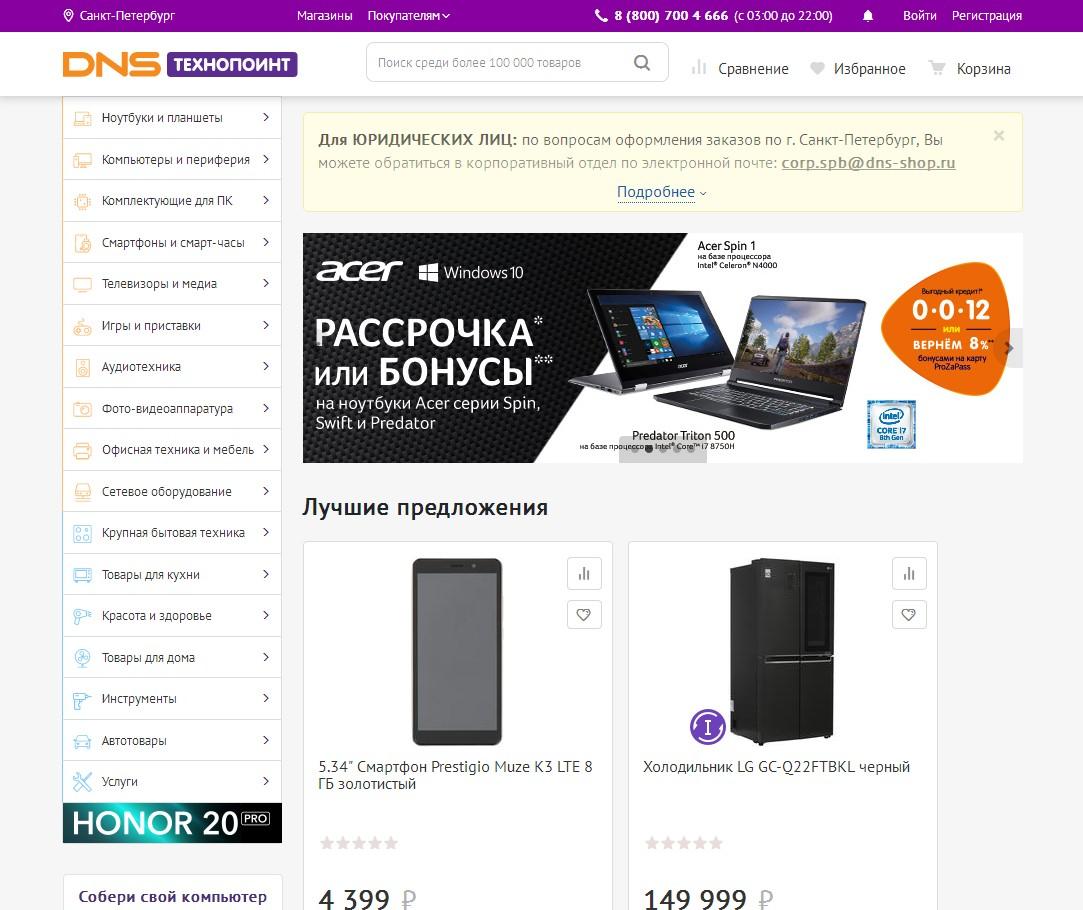 логотип technopoint.ru