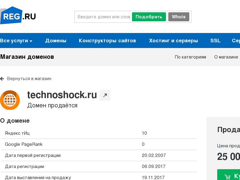 логотип technoshock.ru