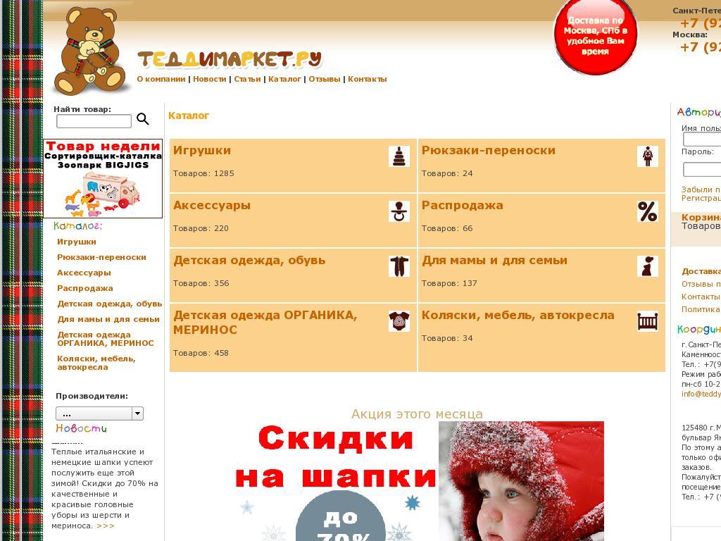 логотип teddymarket.ru