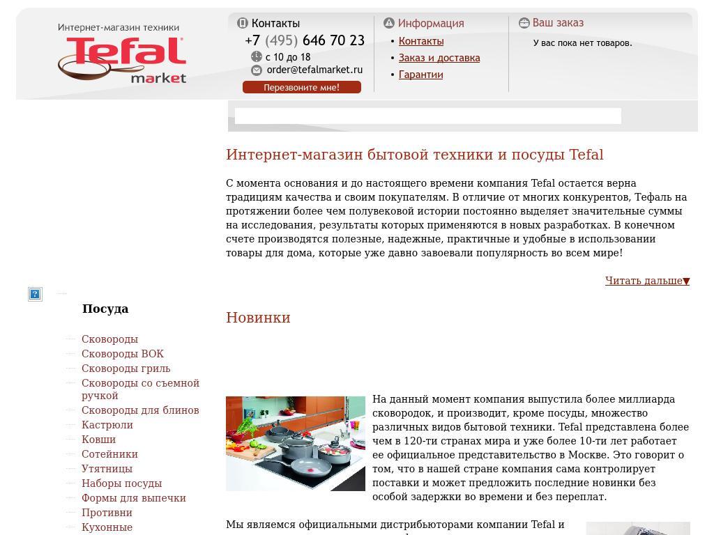 логотип tefalmarket.ru