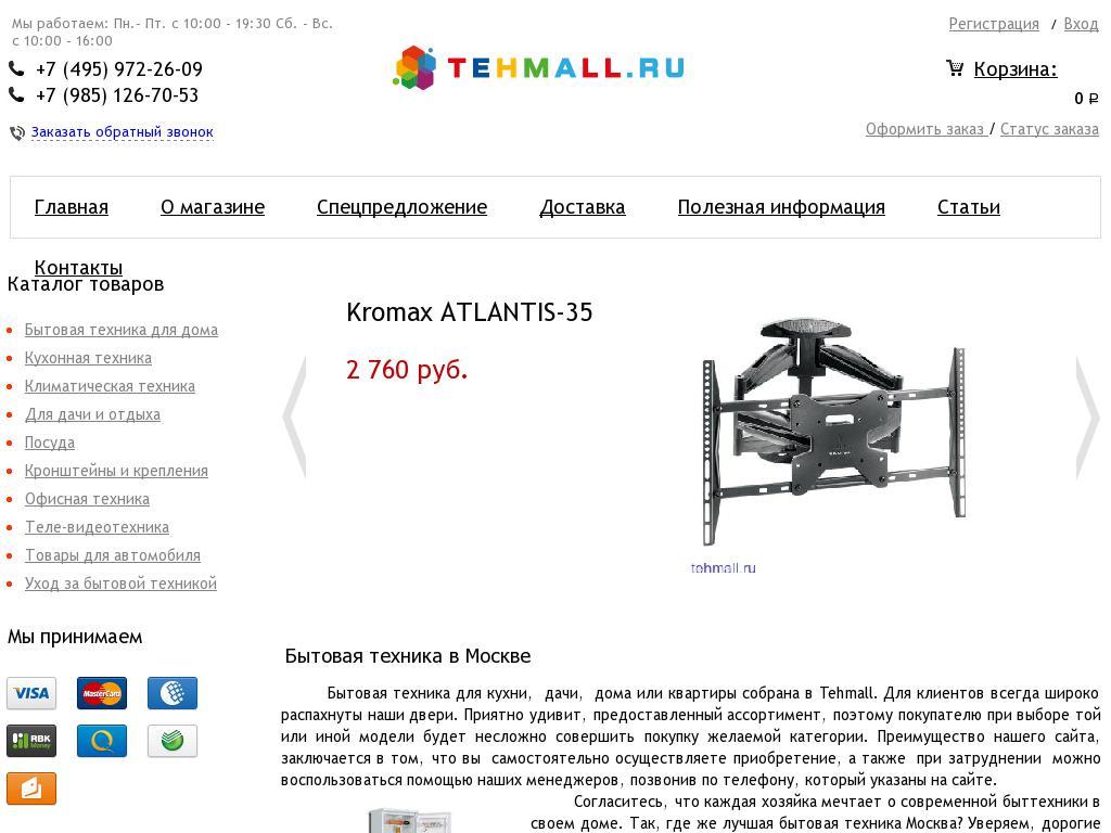 логотип tehmall.ru