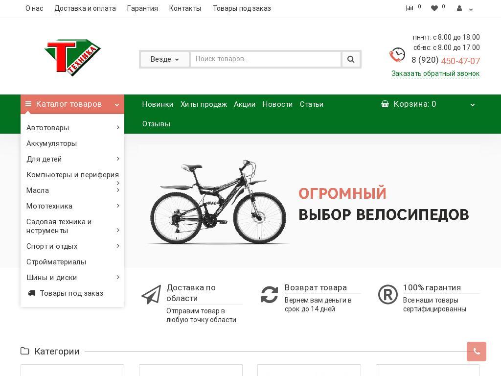 логотип tehnika-shop.ru