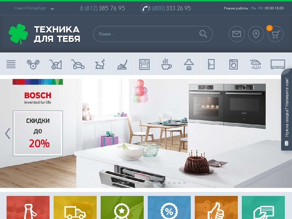 отзывы о tehnika4u.ru