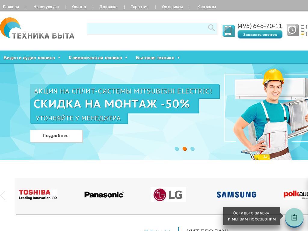 логотип tehnikabit.ru