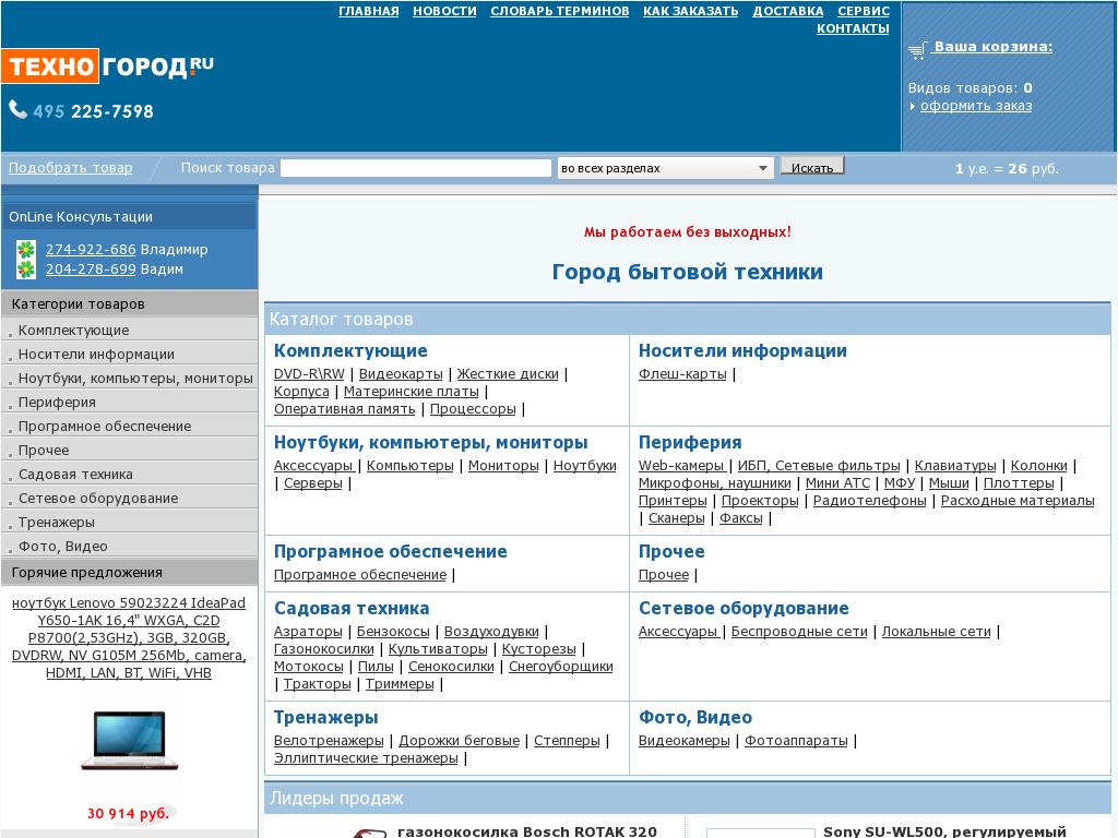 логотип tehnogorod.ru