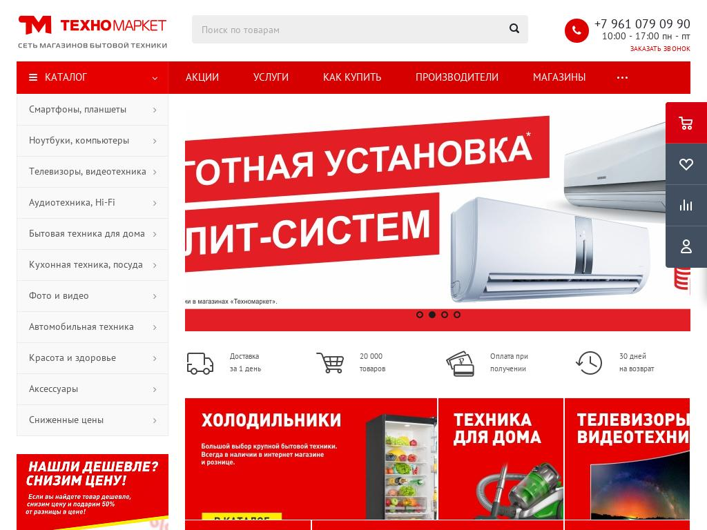 логотип tehnomarket.ru