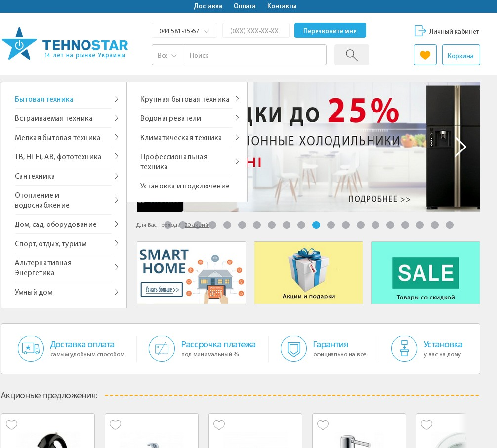 логотип tehnostar.com.ua