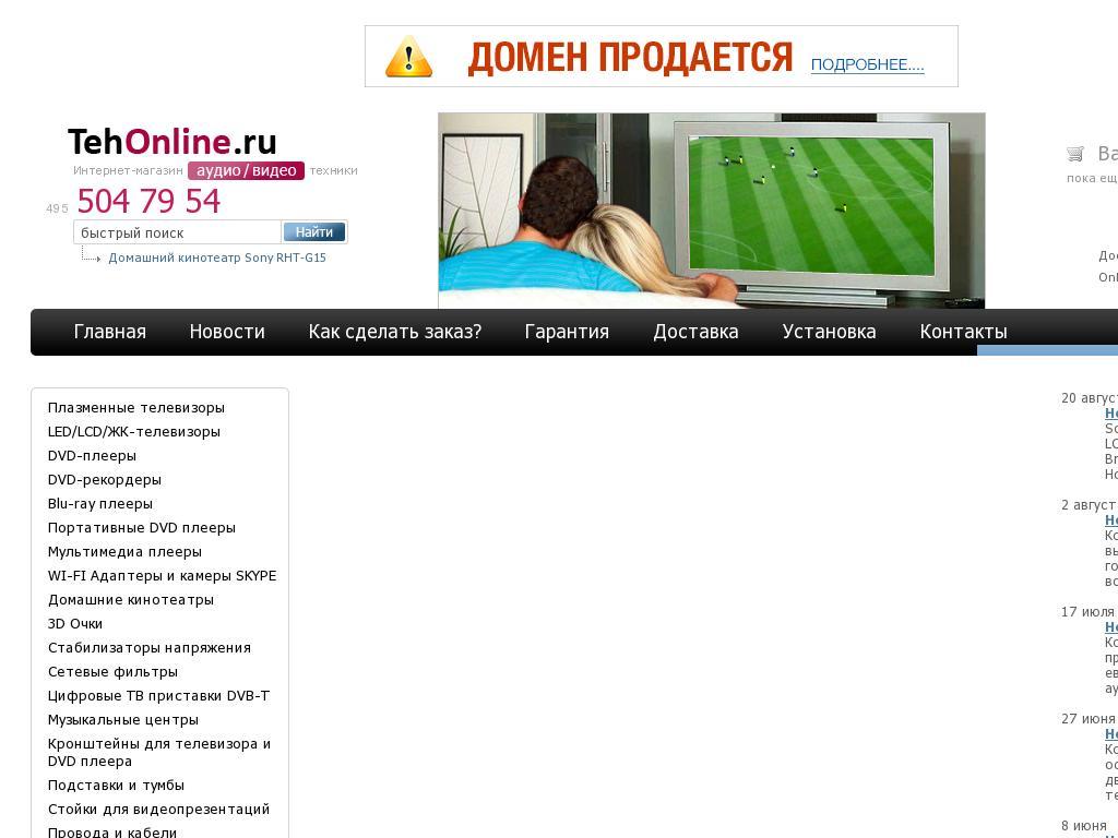 логотип tehonline.ru