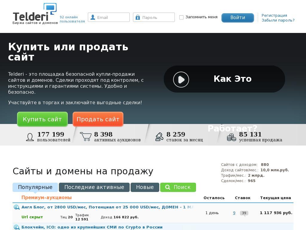 логотип telderi.ru