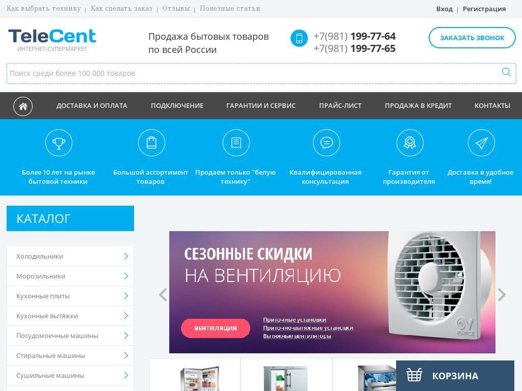 логотип telecent.ru