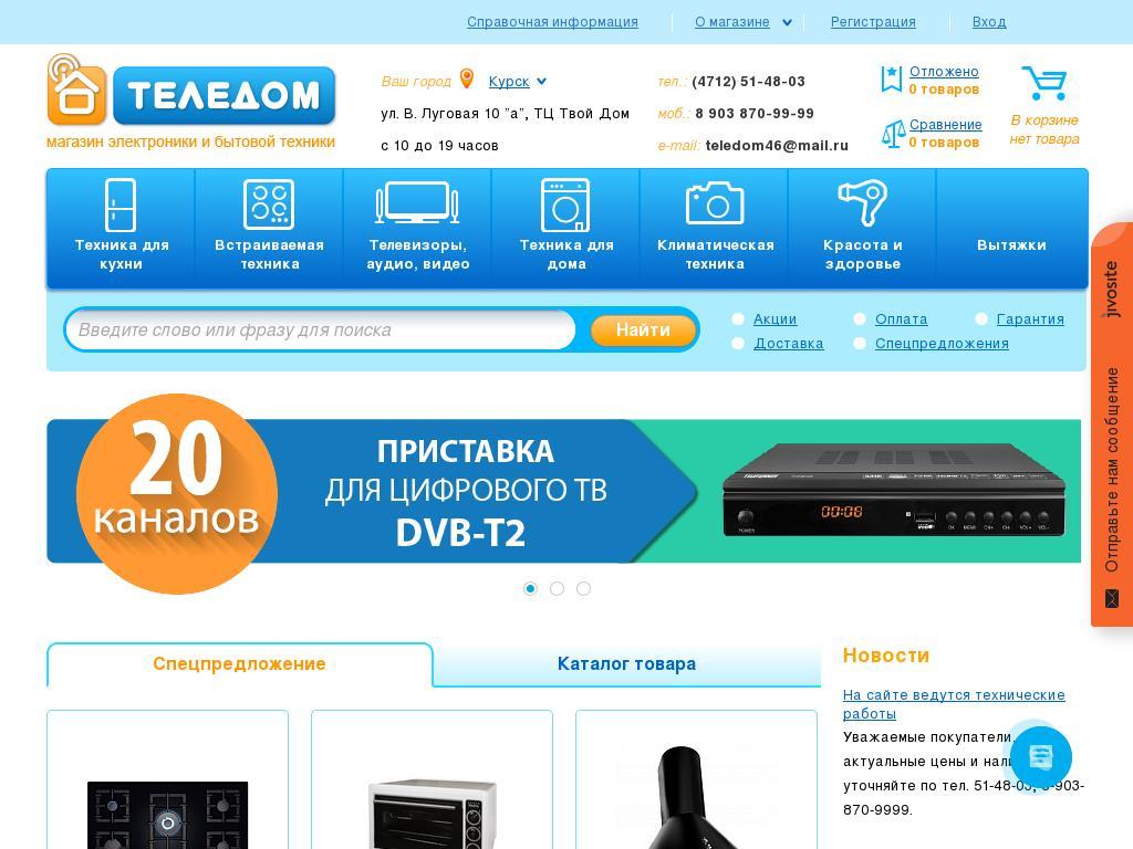 отзывы о teledom46.ru