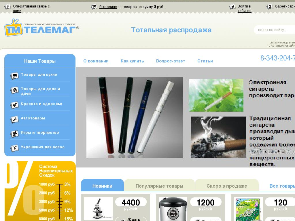 логотип telemag.net