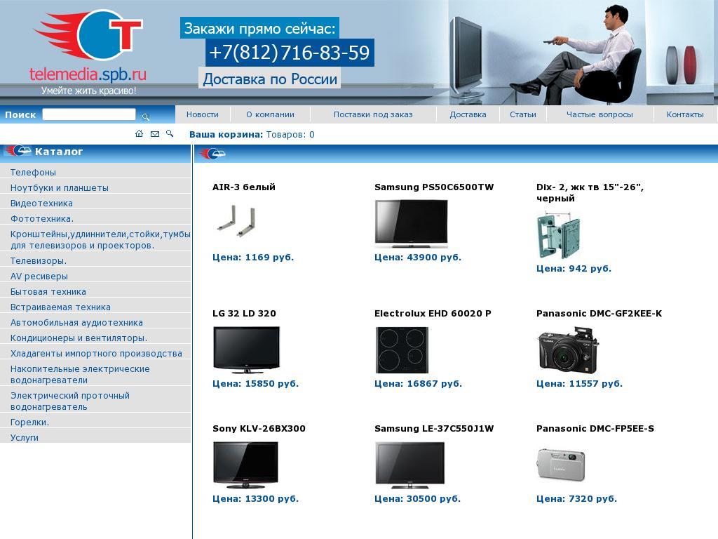 отзывы о telemedia.spb.ru
