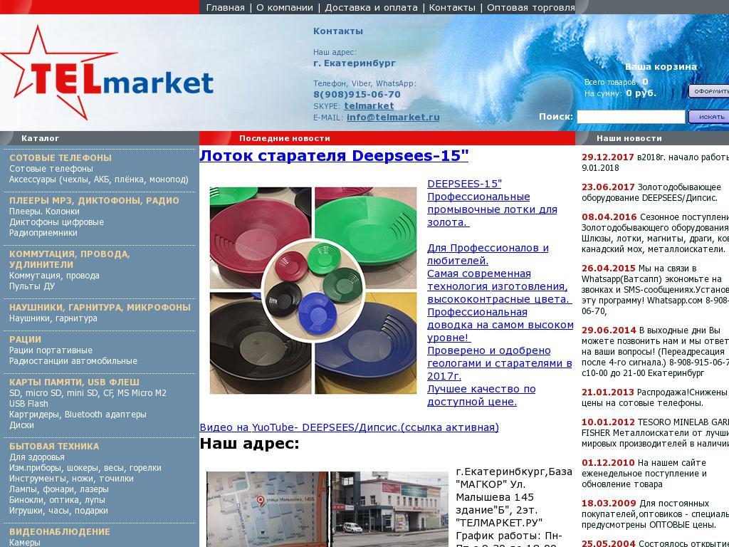 логотип telmarket.ru