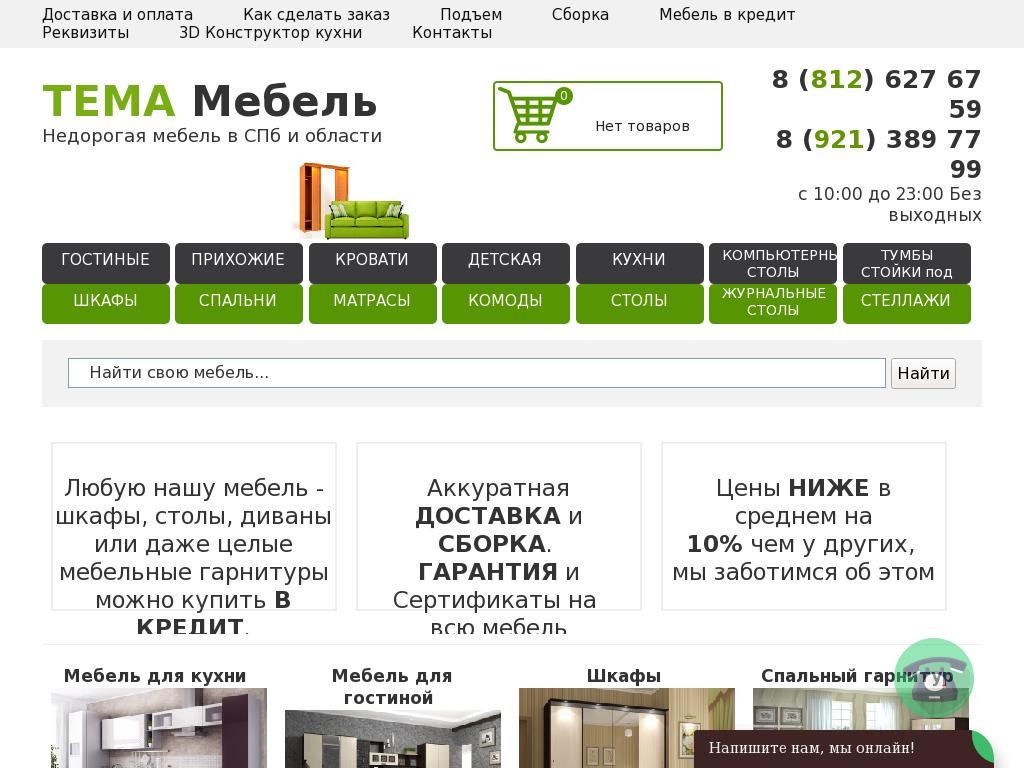 логотип temamebel.spb.ru