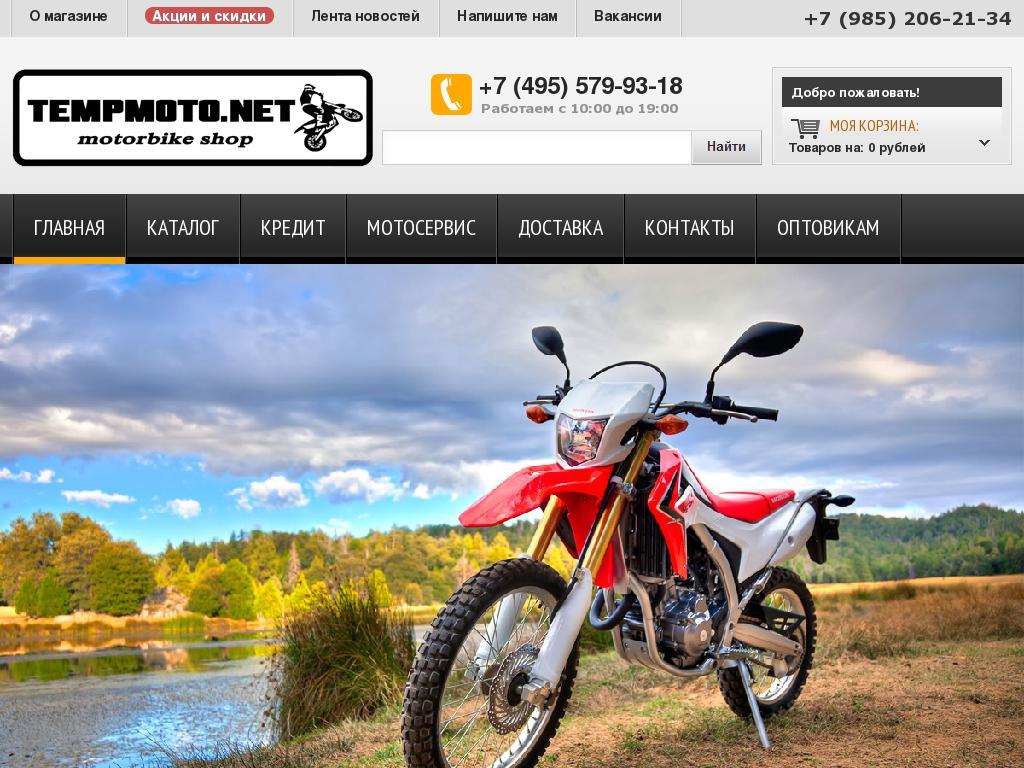 логотип tempmoto.ru