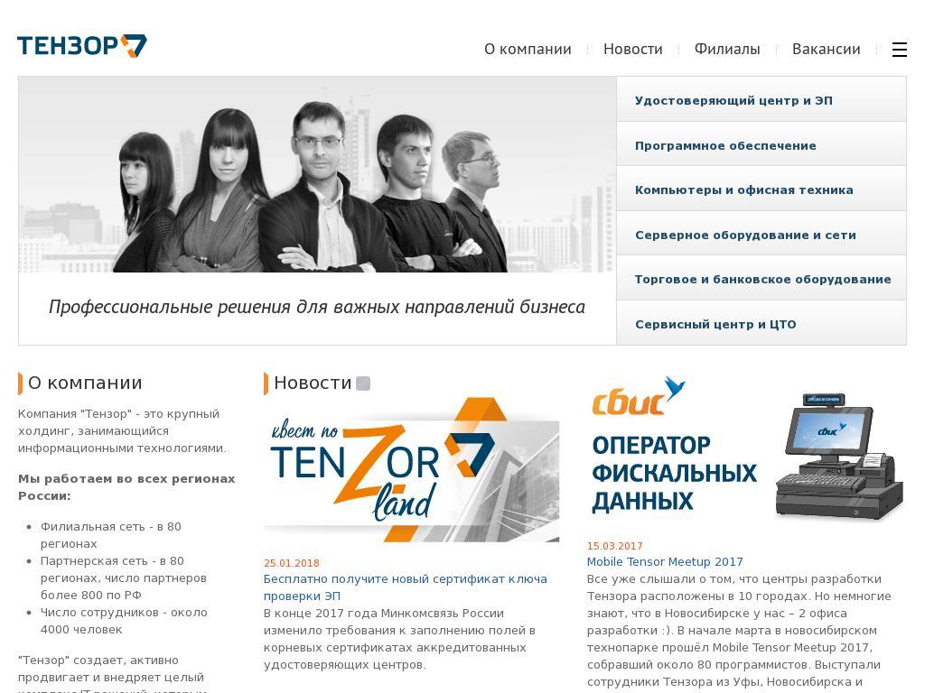 логотип tensor.ru
