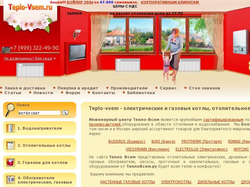 логотип teplo-vsem.ru