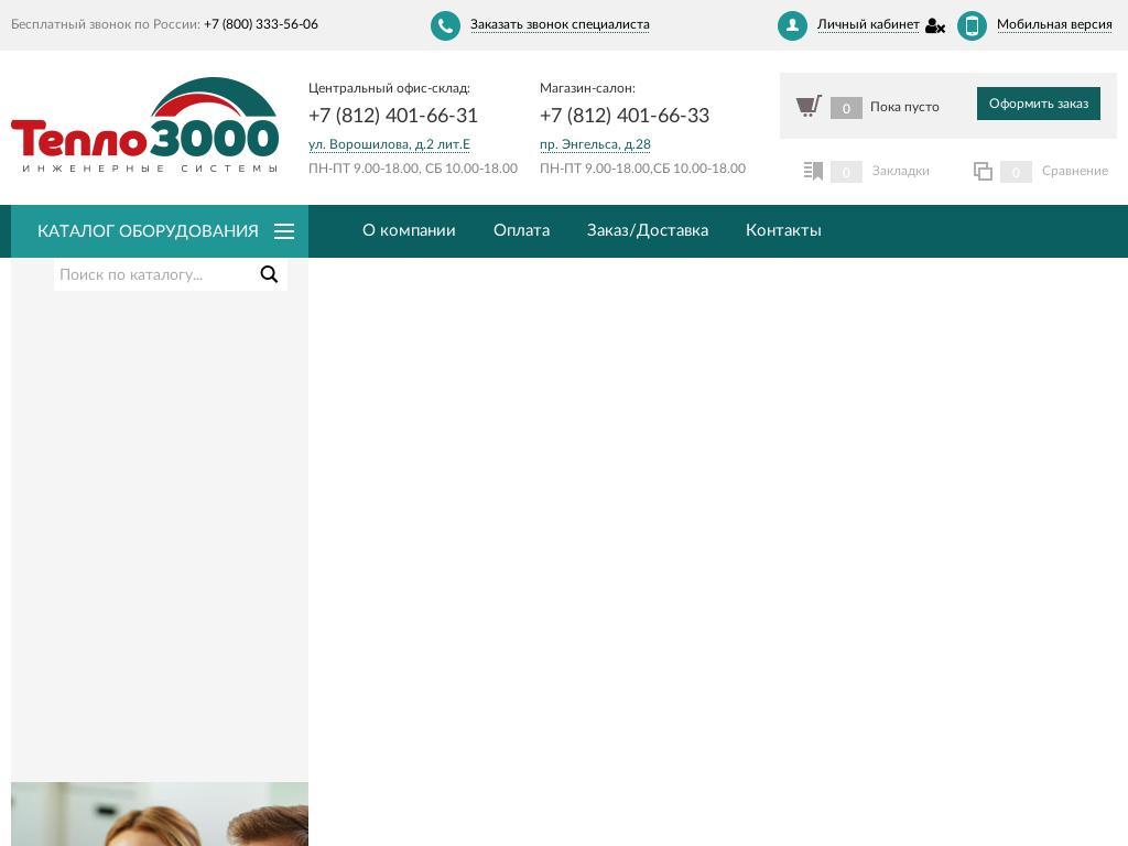 Скриншот интернет-магазина teplo3000.spb.ru