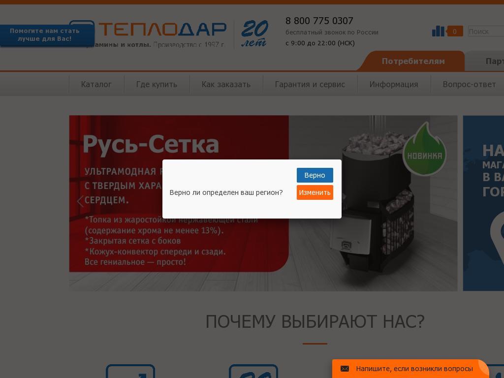 логотип teplodar.ru