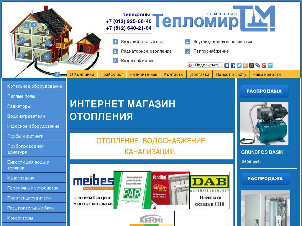 логотип teplomir-spb.ru