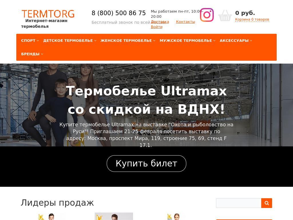 логотип termtorg.ru