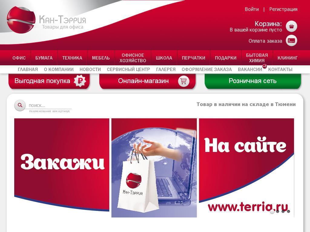 логотип terria.ru