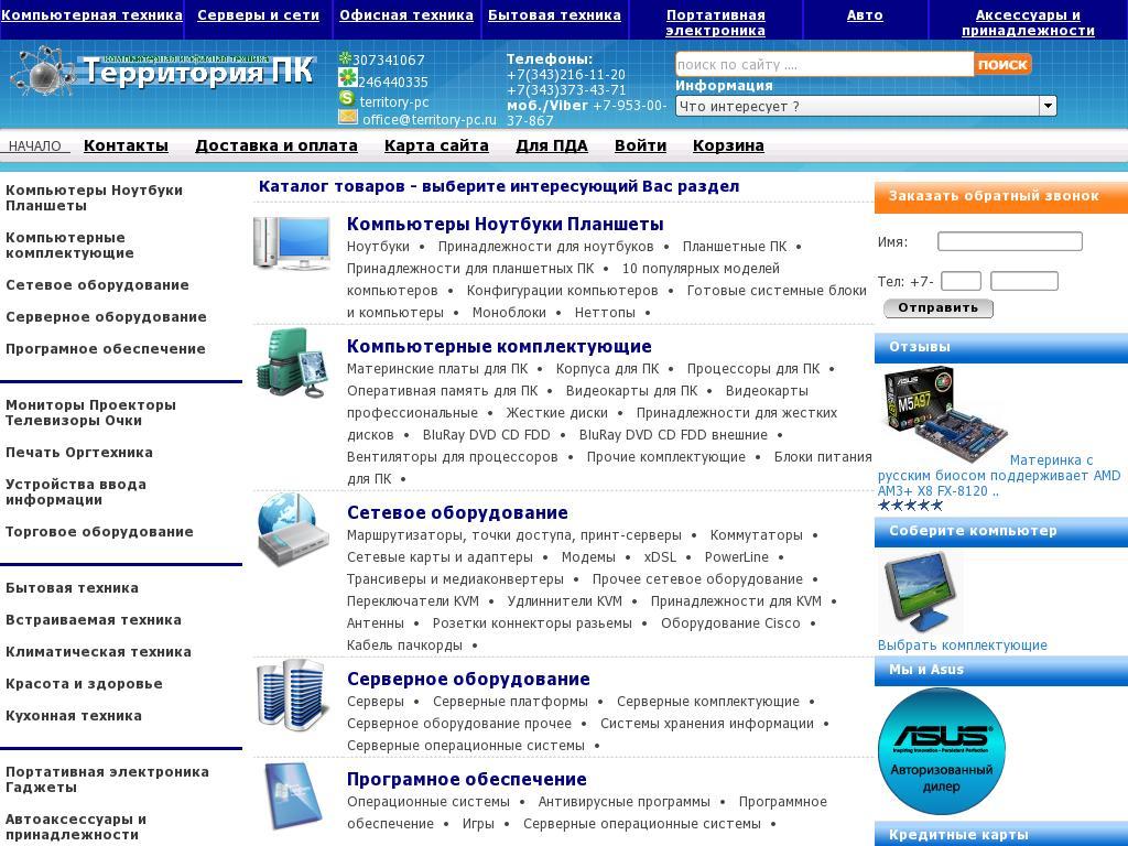логотип territory-pc.ru