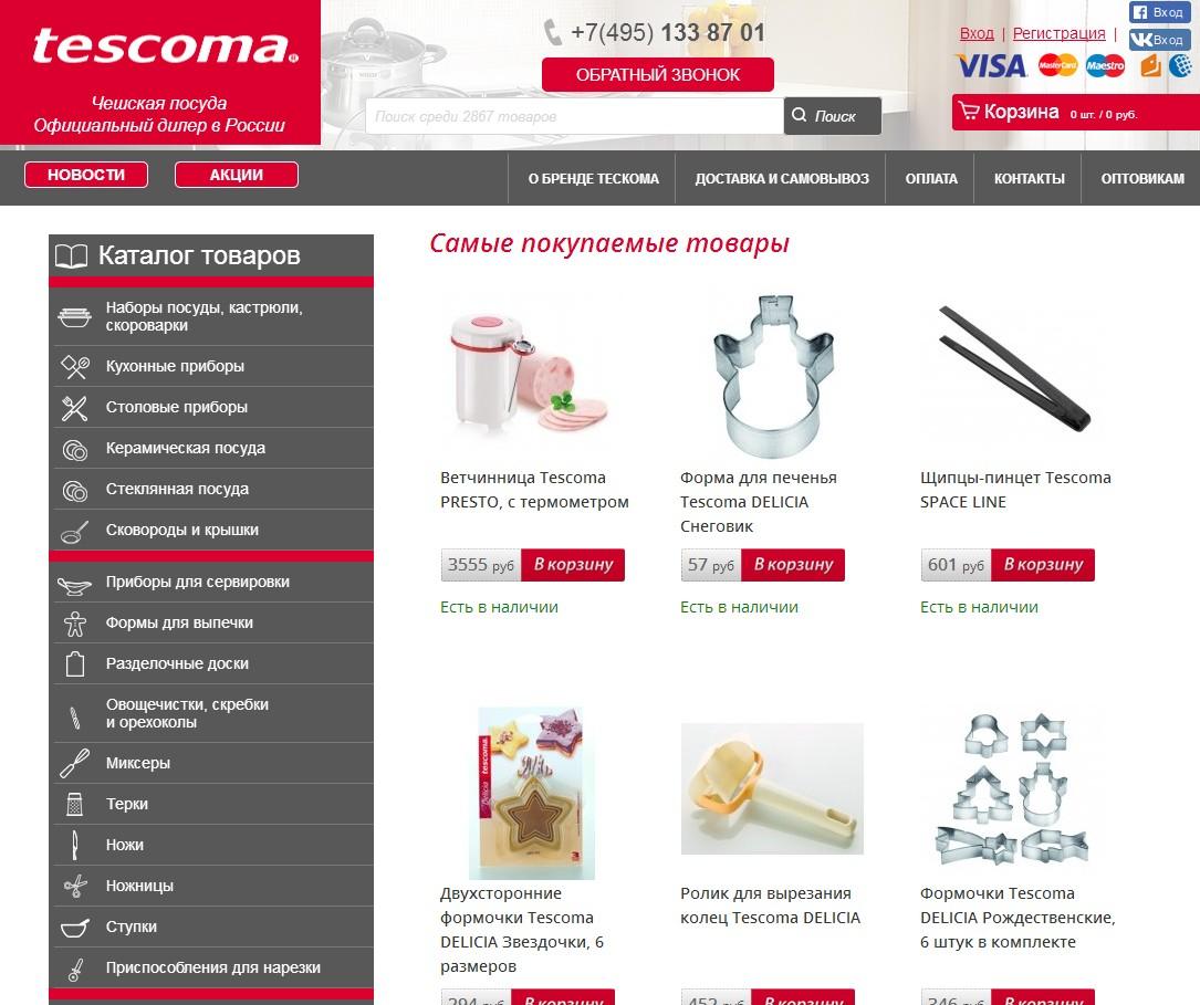 отзывы о tescoma-best.ru