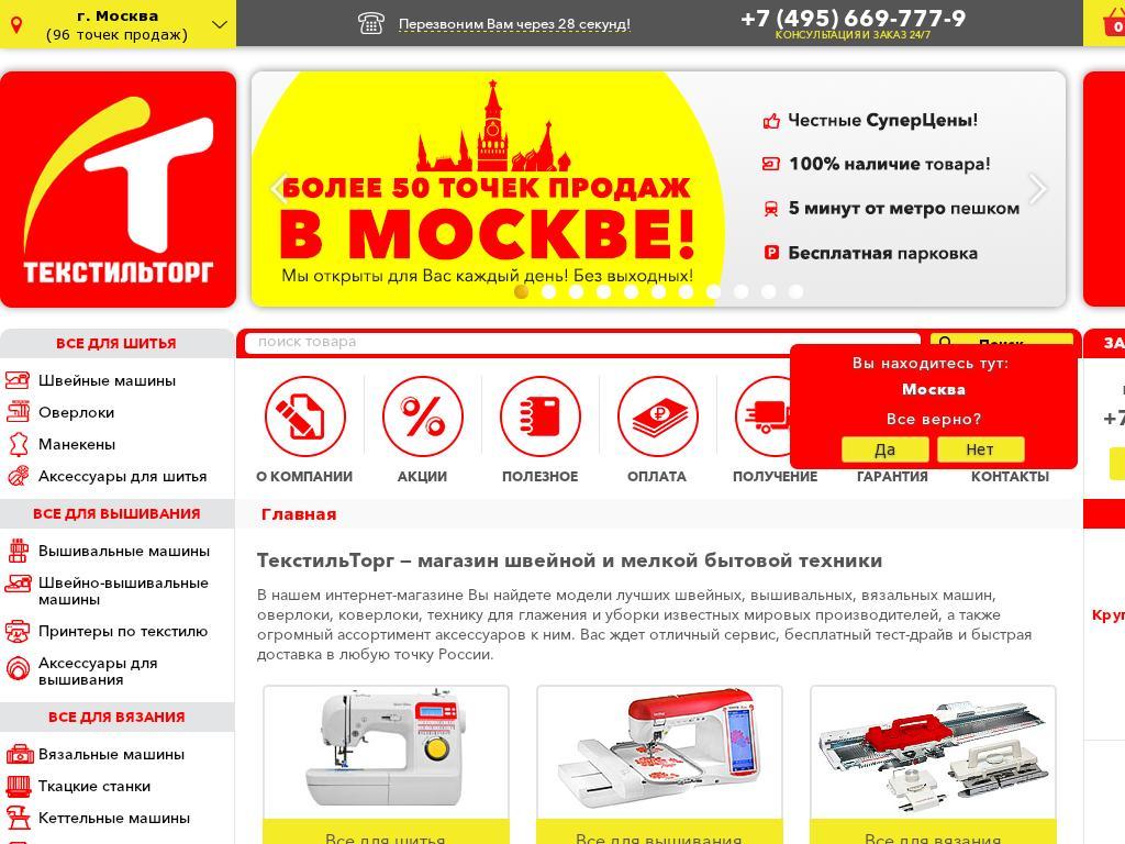 логотип textiletorg.ru