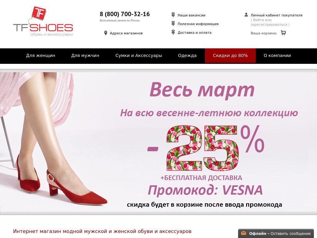 логотип tf-shoes.ru