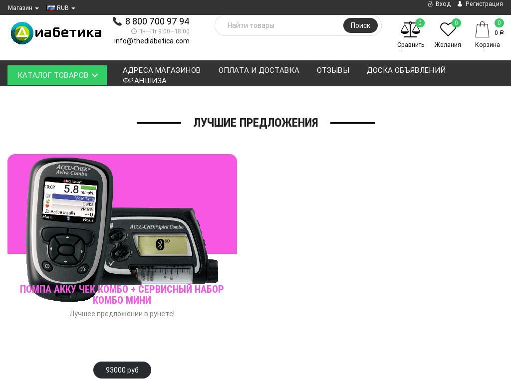 логотип thediabetica.com